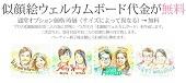二次会サポーターズウェルカムボード無料.jpg