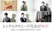 二次会サポーターズタキシード無料.jpg