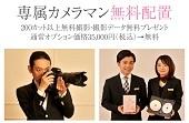 二次会サポーターズ専属カメラマン無料.jpg