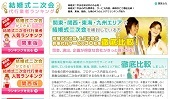 結婚式二次会代行業者ランキング.jpg