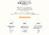 2次会エンジェル幹事お助けプラン.jpg
