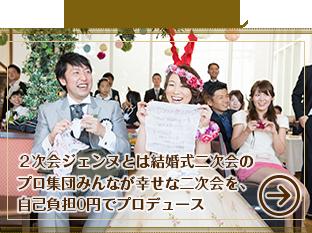 関東・東海300の提携会場から選べます!無料特典いっぱいな提携会場をご紹介させていただきます!会場紹介はコチラ